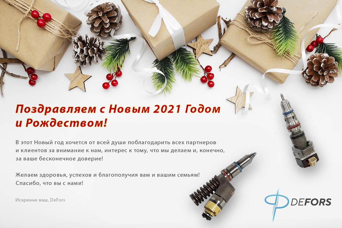 Дефорс с новым годом
