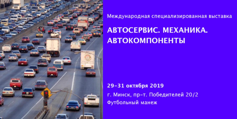 Международная специализированная выставка «АВТОСЕРВИС. МЕХАНИКА. АВТОКОМПОНЕНТЫ»